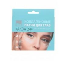 """Коллагеновые увлажняющие патчи для глаз """"Аква 24"""", Beauty Style, Упаковка 5 шт"""
