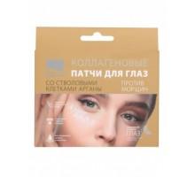 Коллагеновые патчи для глаз против морщин со стволовыми клетками Арганы, Beauty Style,Упаковка 5 шт