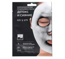 """Карбокситерапия маска для лица и шеи """"Детокс и Сияние"""" Beauty Style, 30 мл"""