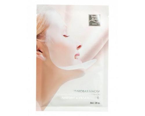 Шелковая маска для лица с коллагеном, Beauty Style